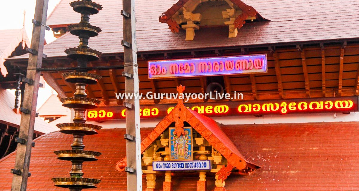 Guruvayur Temple Contact Number