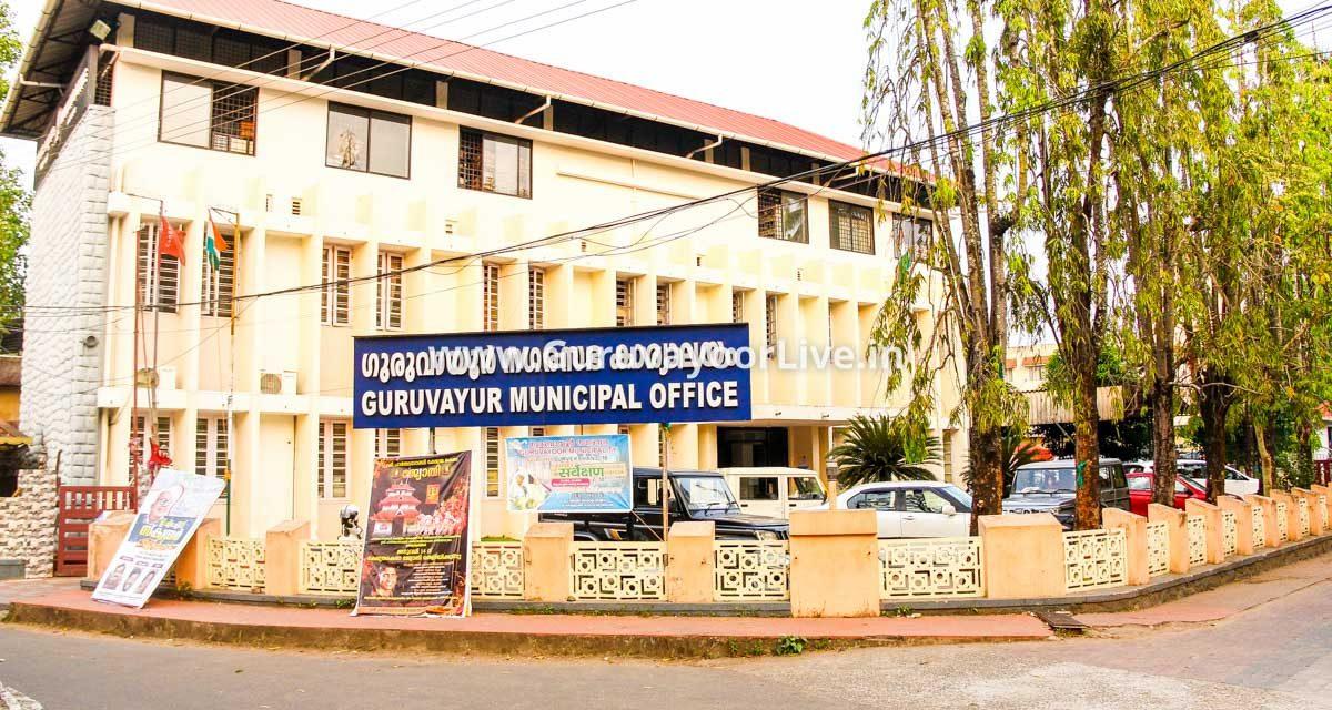 Guruvayur Municipality