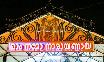 Guruvayoor Online Darshan Booking