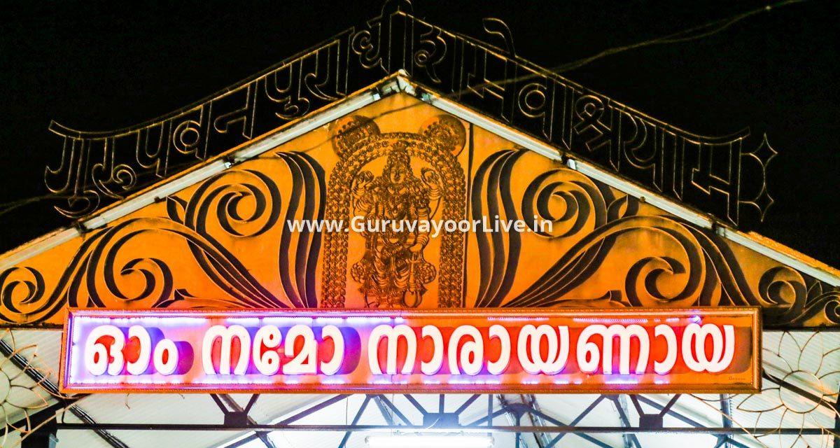 Guruvayur Temple Story