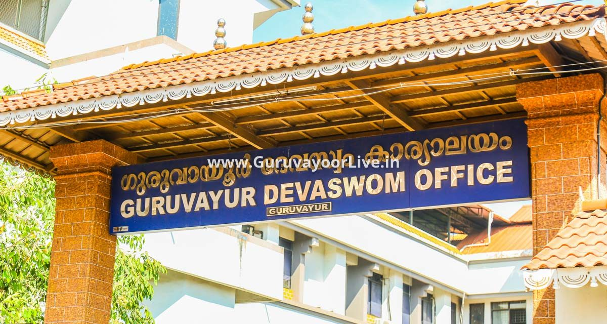 Guruvayur Devaswom Address