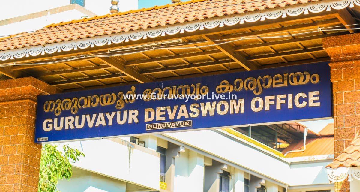 Guruvayur Devaswom