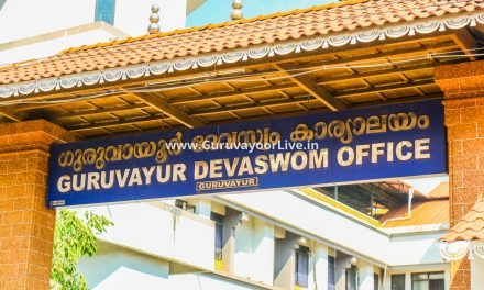 Guruvayur Devaswom Vacancies