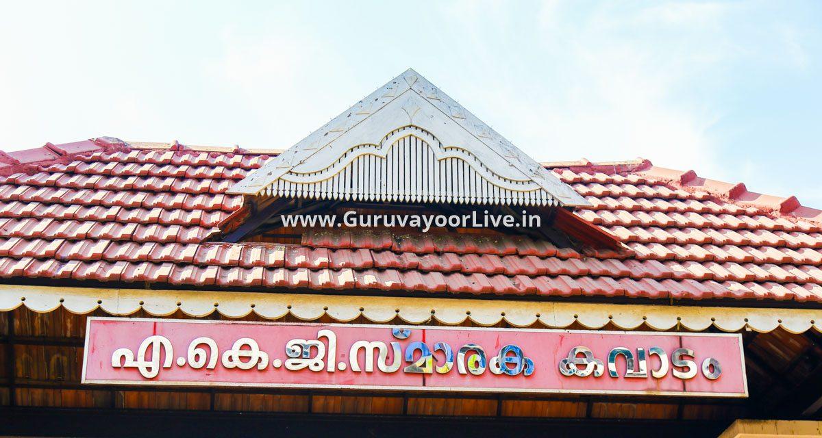 Places To Visit In And Around Guruvayur Kerala