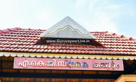 Places To Visit In And Around Guruvayur Kerala