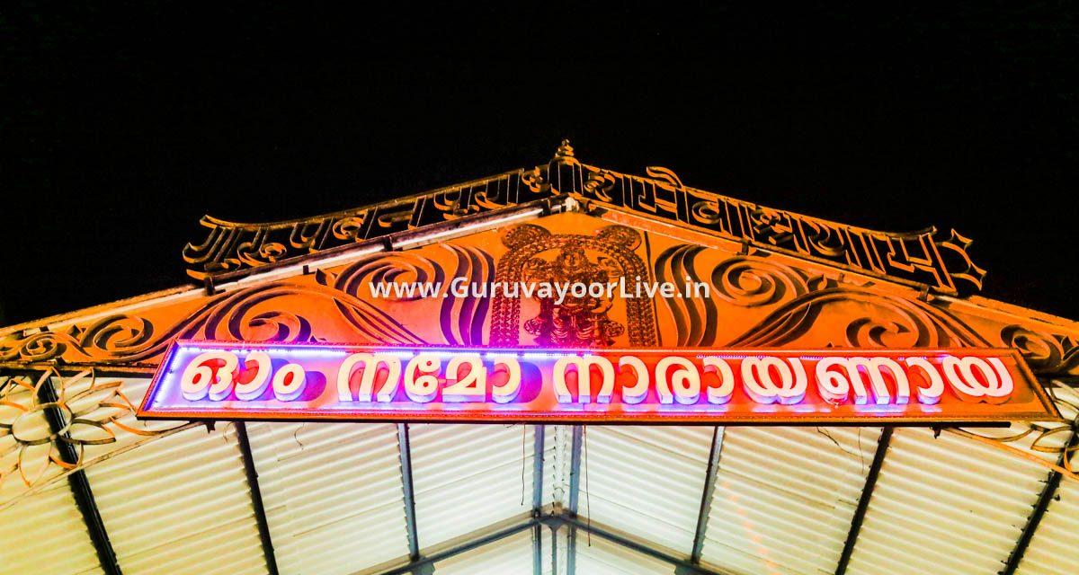 Guruvayur Temple History