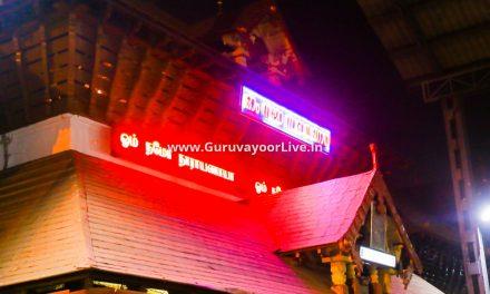 Sree Guruvayoor Temple