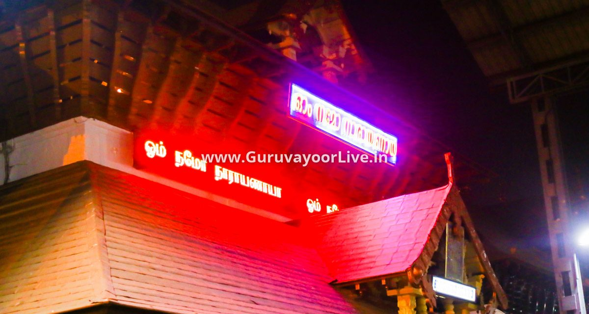 Guruvayur Temple Devasthanam Accommodation