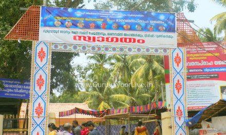 താമരയൂർ ശ്രീകണ്ഠപുരം ക്ഷേത്രത്തിൽ ഭാഗവതസപ്താഹ യജ്ഞം ആരംഭിച്ചു
