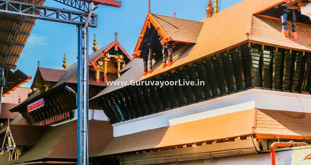 Guruvayoor Official Website