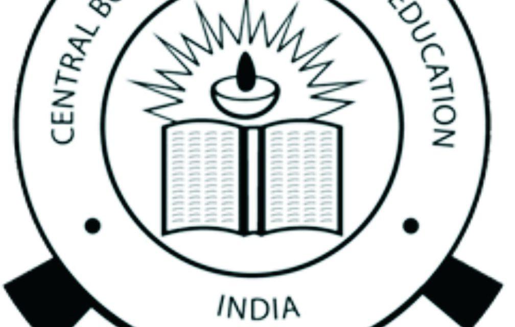 സി. ബി. എ. സി  പള്സ് ടു പരീക്ഷാഫലങ്ങൾ പ്രസിദ്ധീകരിച്ചു